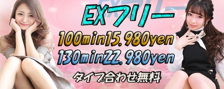 エクストラフリー!ロングのイベントが新登場!!100分15980円♪
