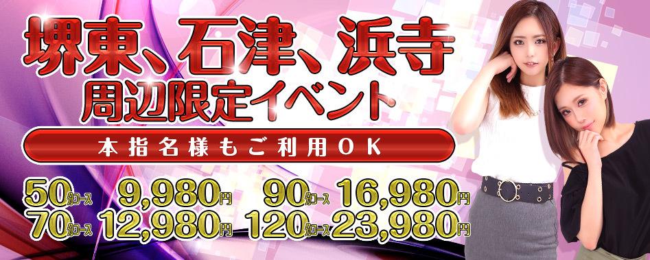 地域密着型★激安イベント★50分9.980円